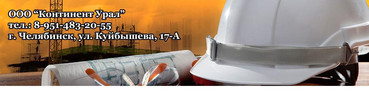 """ООО """"Континент Урал"""""""